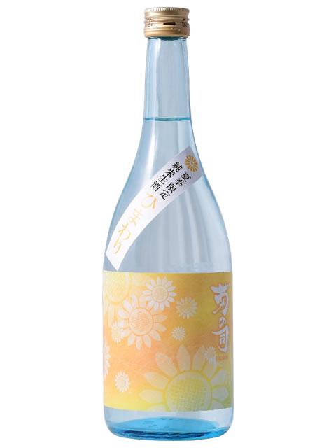 純米生酒 菊の司 ひまわり720