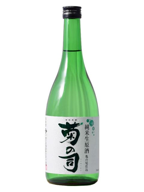 純米生原酒 菊の司 亀の尾仕込720