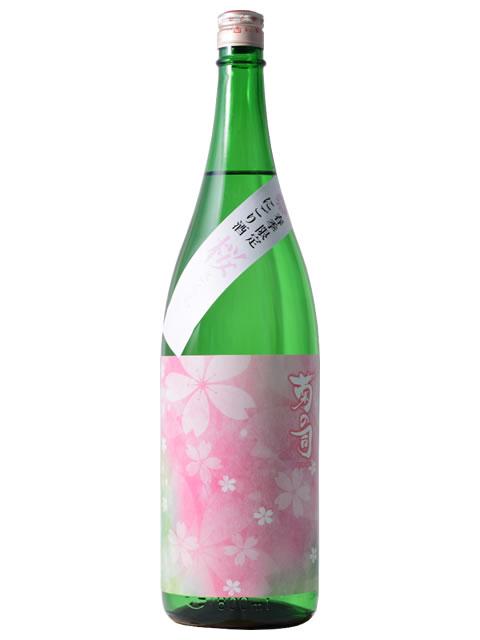 にごり純米酒菊の司桜1800