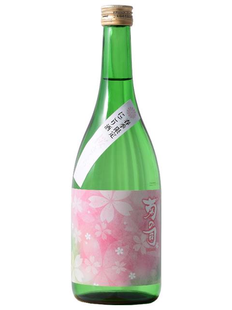 にごり純米酒菊の司桜720