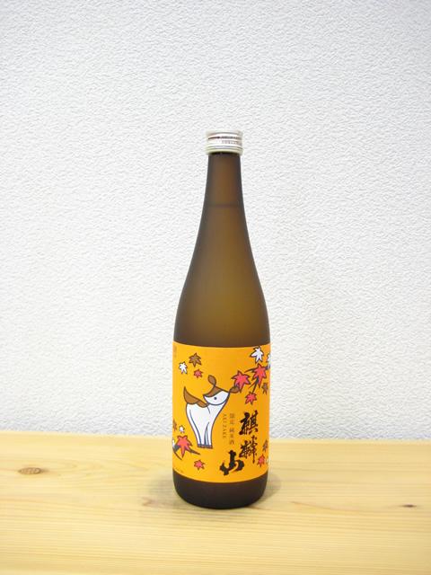 麒麟山 秋酒2017