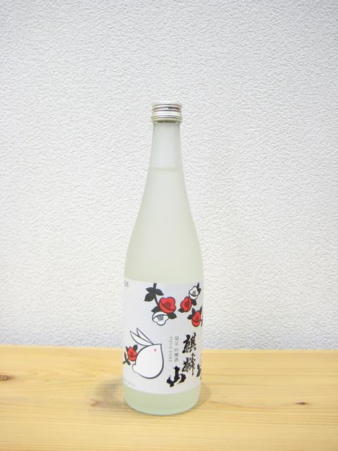 麒麟山 冬酒2017