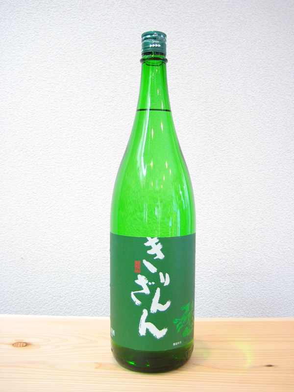 麒麟山 グリーンボトル純米