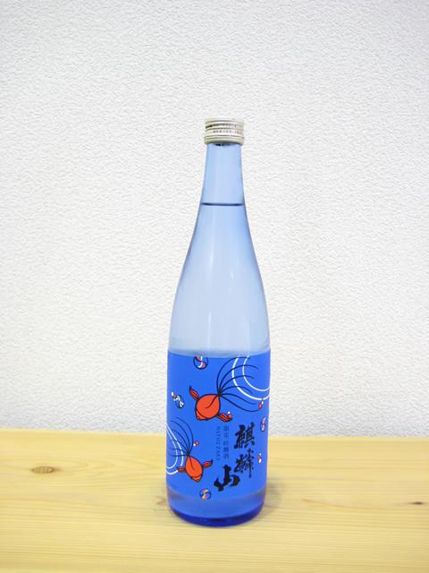 麒麟山 夏酒2017