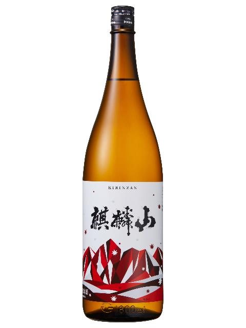 麒麟山 純米酒「やわらか」1800