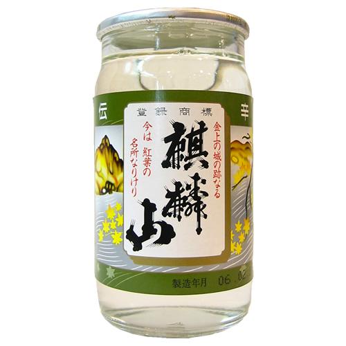 麒麟山 伝統辛口カップ 180ml