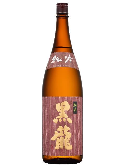 黒龍 純米吟醸1800