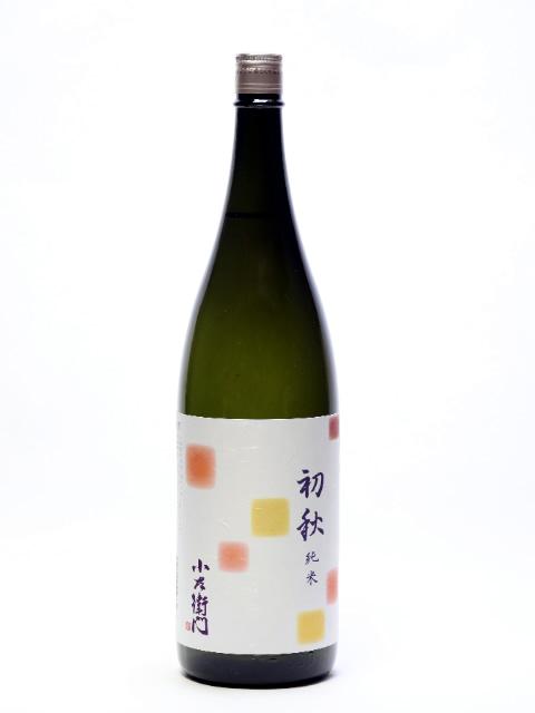 小左衛門 純米酒 初秋