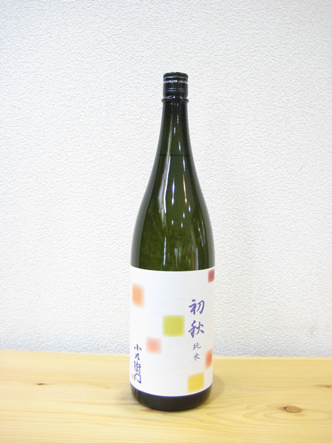 小左衛門 純米酒 初秋の酒1800
