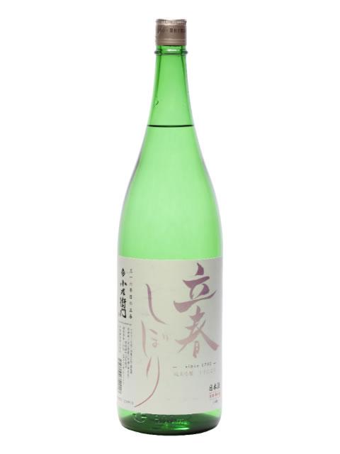小左衛門 純米吟醸「立春しぼり」1800