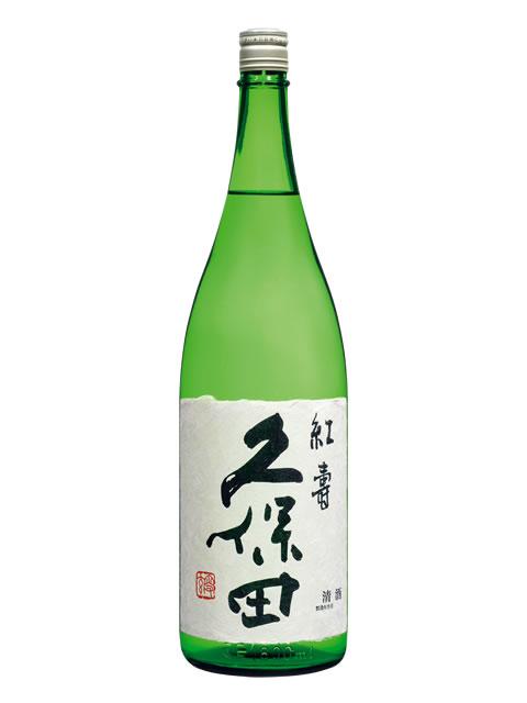 久保田 紅寿1800