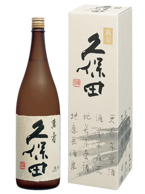 久保田 萬寿1800