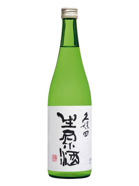 久保田 生原酒720