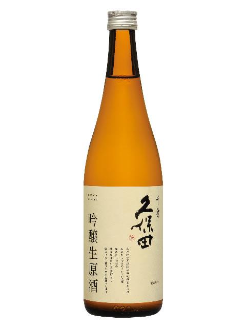 久保田 千寿 吟醸生原酒720