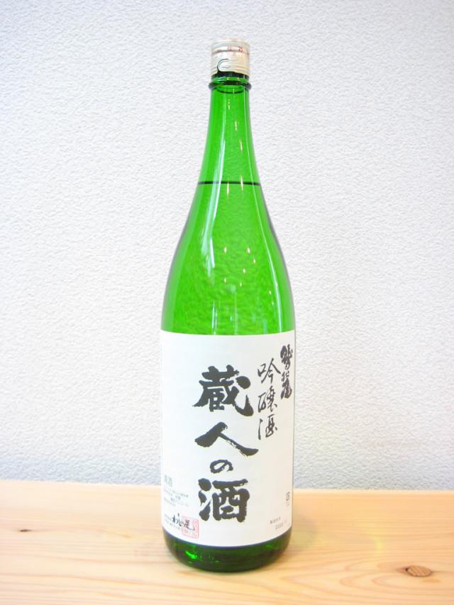 鷲の尾 蔵人の酒 吟醸酒 1800ml