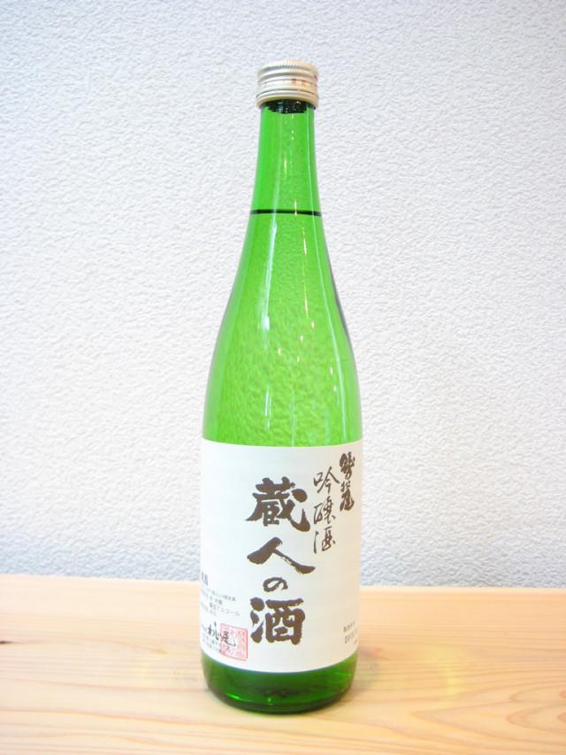 鷲の尾 蔵人の酒 吟醸酒 720ml