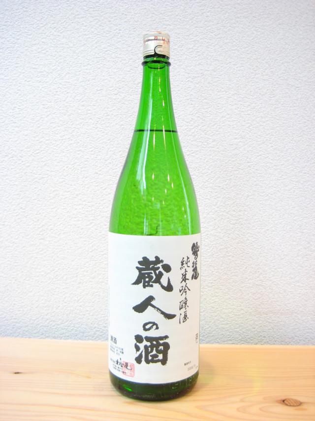 鷲の尾 蔵人の酒 純米吟醸 1800ml