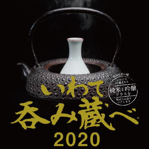 いわて呑み蔵べ2020