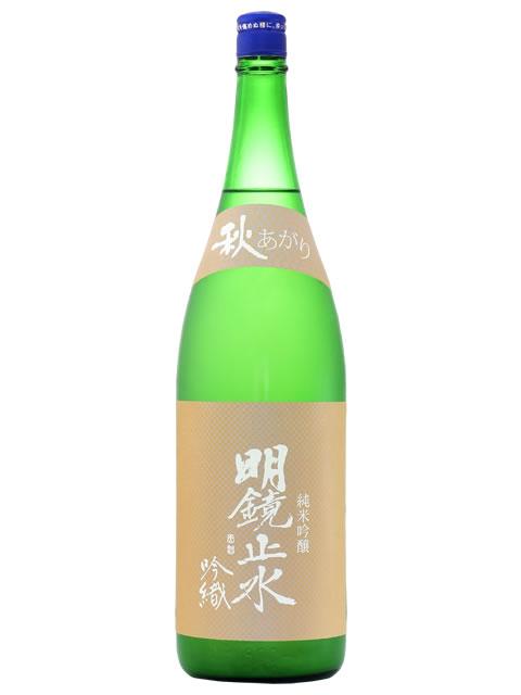 明鏡止水 純米吟醸吟織 秋あがり(新)1800