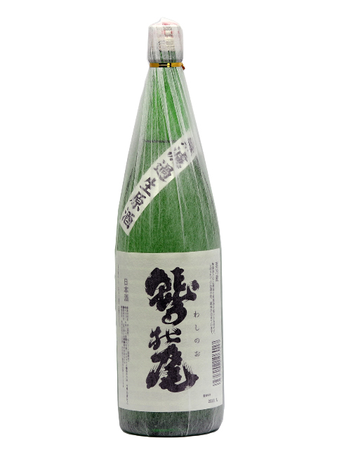 鷲の尾 無濾過生原酒1800