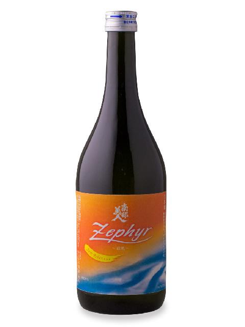 南部美人 夏酒 Zephyrゼファー720