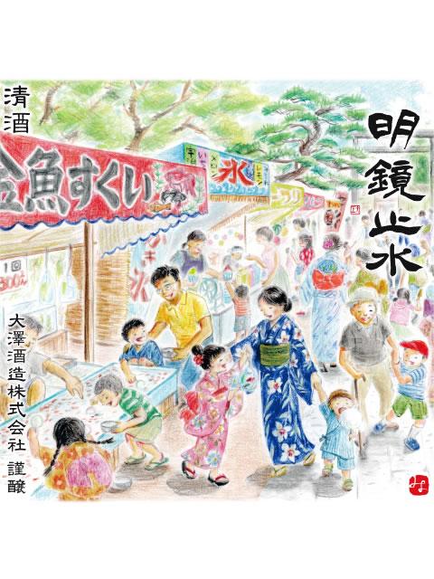 明鏡止水 癒し系純米 日本の夏2021年ラベル