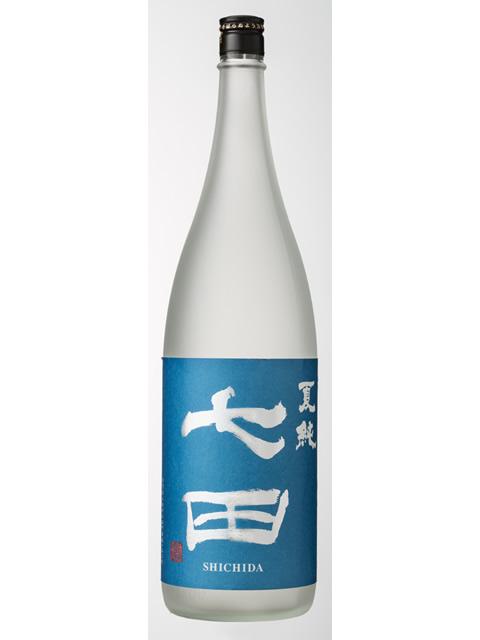 七田 夏純フロスト瓶1800