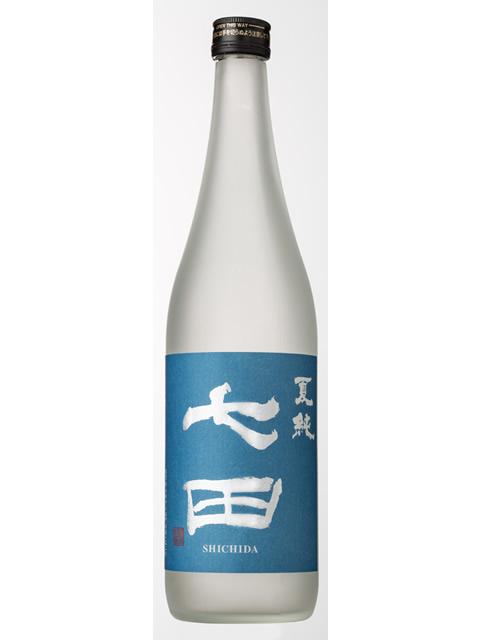 七田 夏純フロスト瓶720