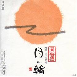 月の輪 純米大吟醸(化粧箱入り) 1800ml