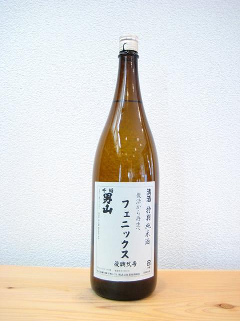 千両男山 フェニックス1800