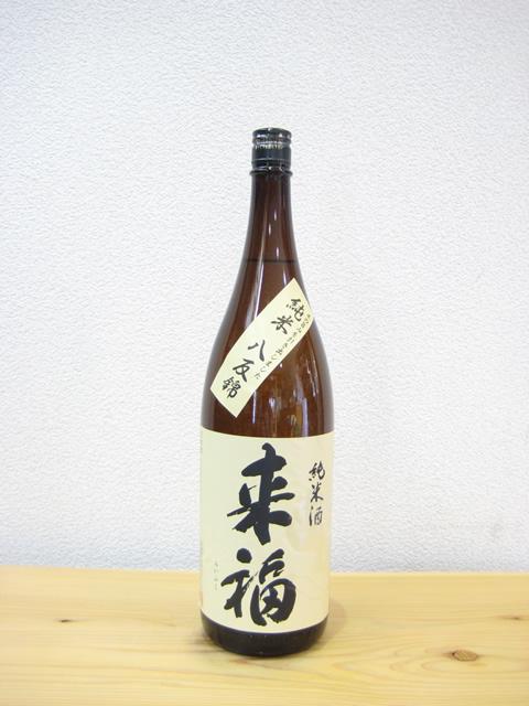 来福 純米酒 八反錦1800