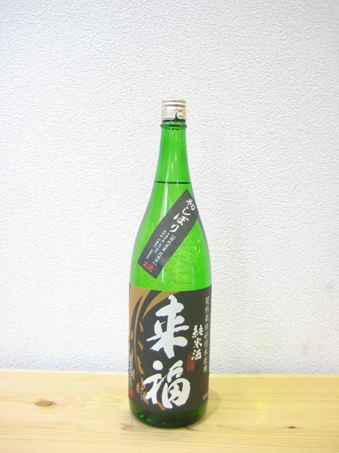 来福 純米生酒 初しぼり1800