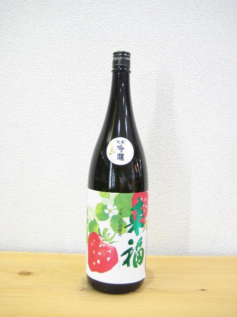 来福 純米吟醸 イチゴの花酵母1800