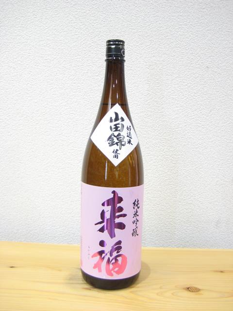 来福 純米吟醸 山田錦1800