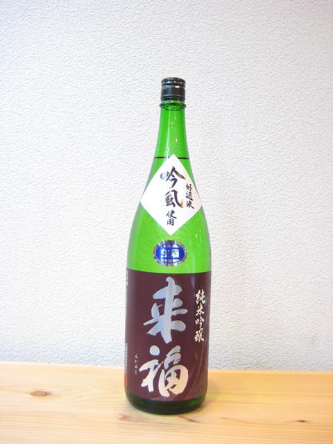 来福 純米吟醸 吟風1800