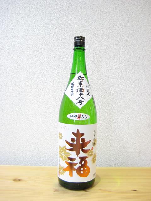 来福 純米吟醸ひやおろし1800