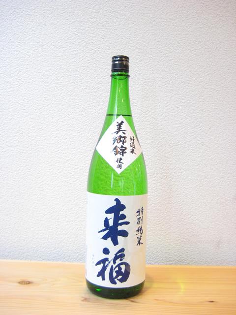 来福 特別純米酒 美郷錦1800