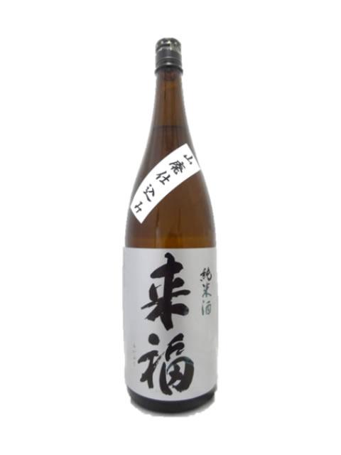 来福 純米酒山廃仕込み1800