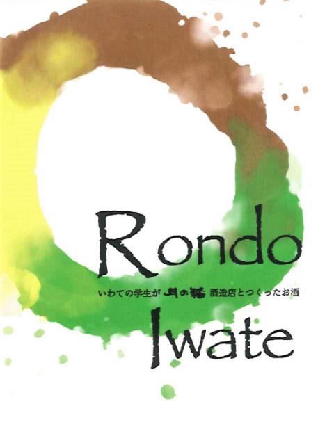 月の輪 Rondo Iwateラベル