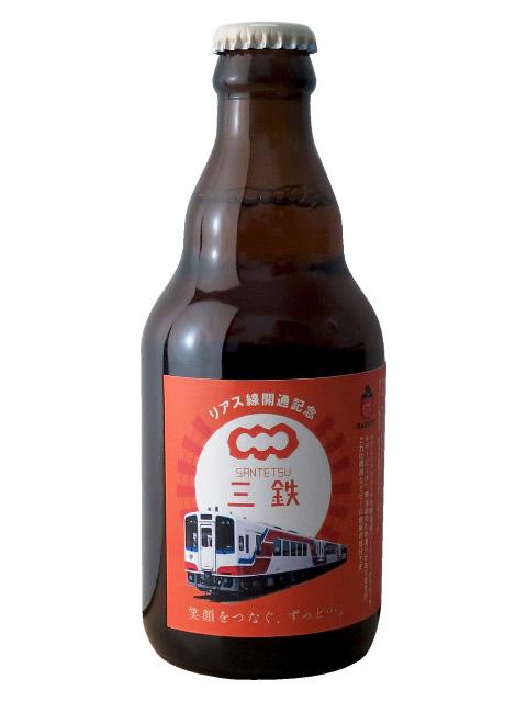 ベアレン リアス線開通記念ビール