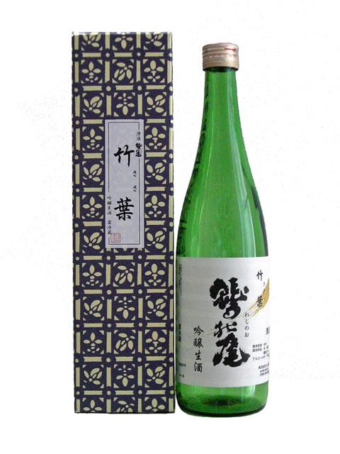 鷲の尾 吟醸生酒 竹葉(ささ)720