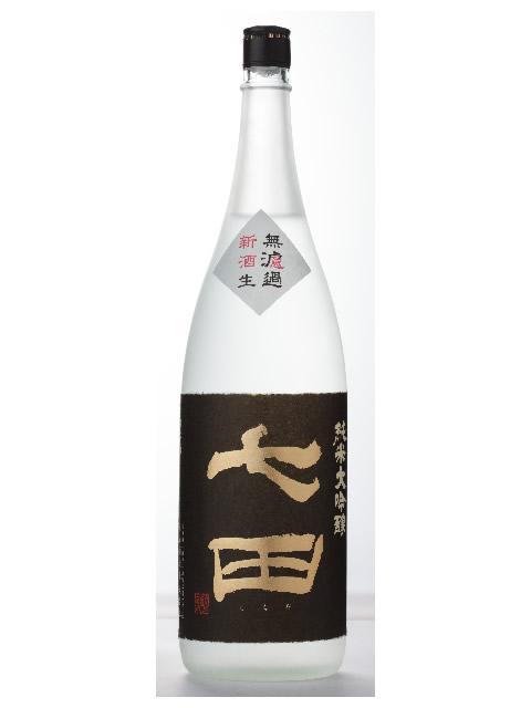 七田 純米大吟醸 無濾過生1800