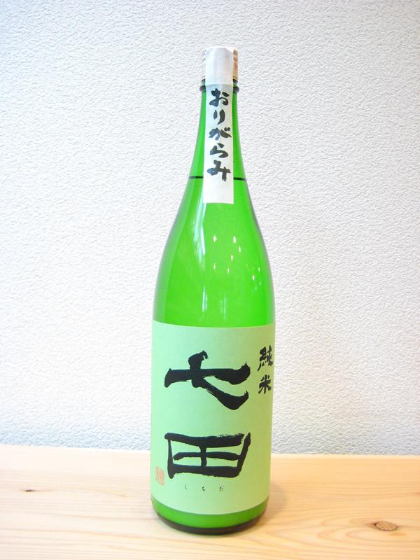 【日本酒】七田 純米無濾過生 おりがらみ 1800ml