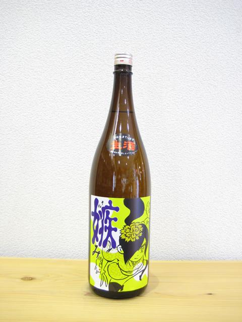 喜久盛 「嫉み」(そねみ)生酒1800