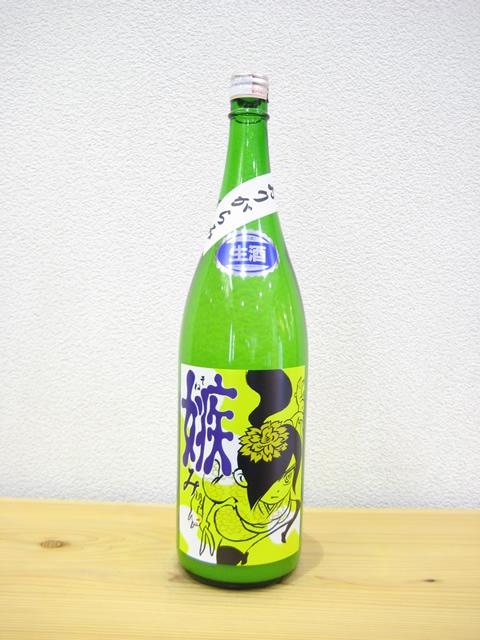 喜久盛 「嫉み」(そねみ)おりがらみ生酒1800