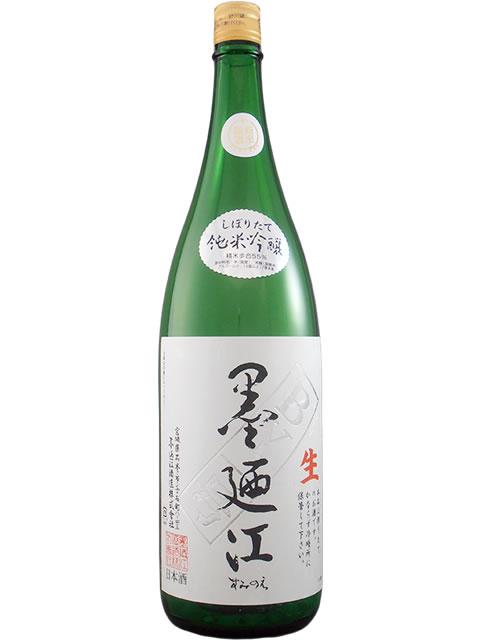 墨廼江 BY1号純米吟醸生酒 1800ml