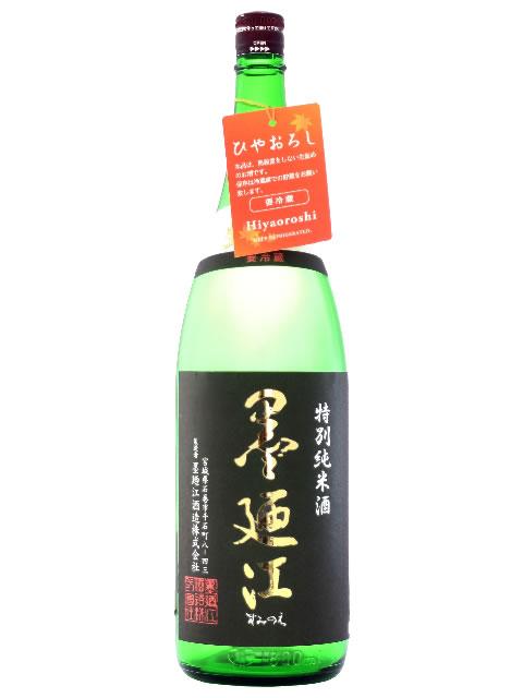 墨廼江 特別純米ひやおろし1800