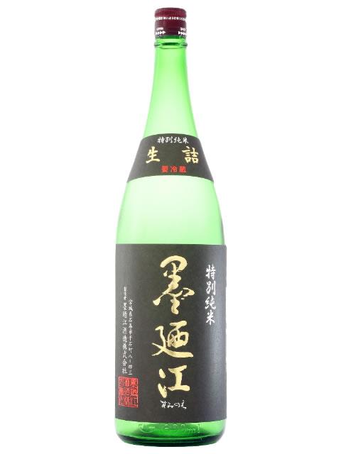 墨廼江 特別純米ひやおろし(ボトルネックなし)1800