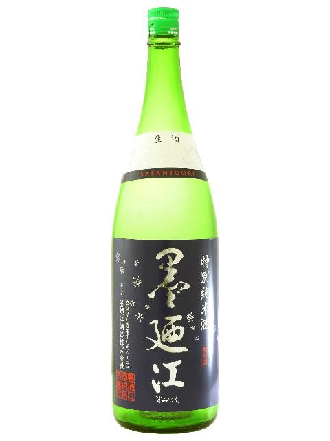 墨廼江 特別純米ささにごり生1800