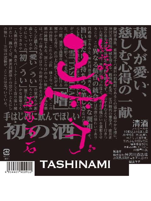 正雪 純米吟醸 嗜(TASHINAMI)ラベル